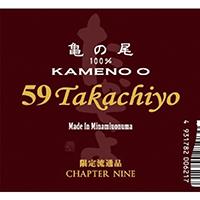 Takachiyo亀の尾