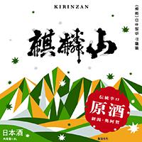 麒麟山 伝統辛口 原酒