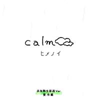 ヒメノイ calm