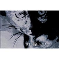 サビ猫ロック 銀サビ