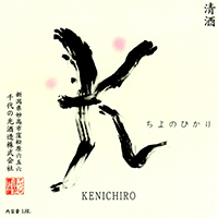 KENICHIRO