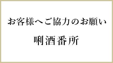 【唎酒番所】お客様へご協力のお願い