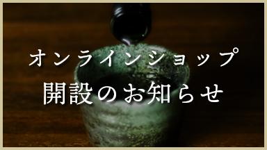 【オンラインショップ】開設のお知らせ
