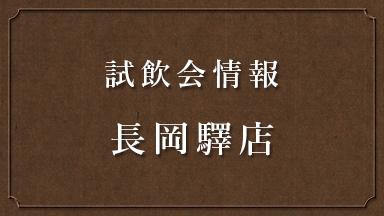 【試飲会情報】長岡驛店