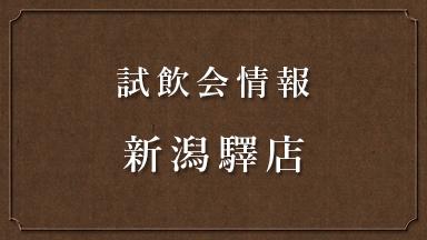 【試飲会情報】新潟驛店