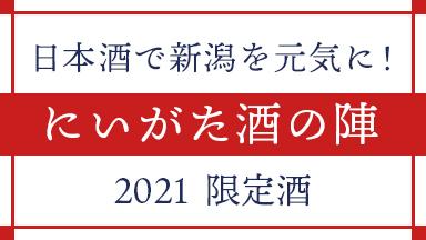 幻の「にいがた酒の陣2021」限定酒の販売!