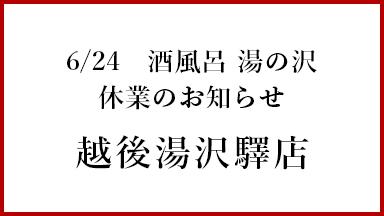 6/24【酒風呂 湯の沢】休業のお知らせ
