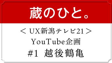 【 蔵のひと。】ux新潟テレビ21 -YouTube企画-