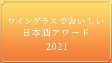 【ワイングラスでおいしい日本酒アワード 2021】受賞酒(新潟県版)