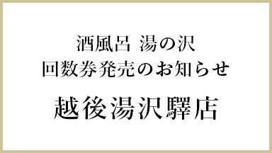 【酒風呂 湯の沢】お得な回数券発売のお知らせ