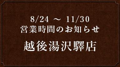 8/24〜11/30【営業時間のお知らせ】 越後湯沢驛店