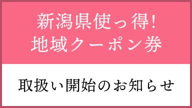 【新潟県使っ得!地域クーポン券】取り扱い開始のお知らせ